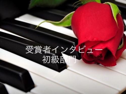 ◆初級部門 金賞受賞者インタビュー