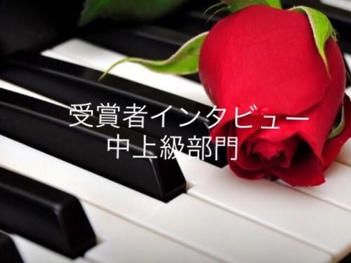 ◆中上級部門 金賞受賞者インタビュー