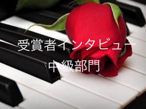 ◆中級部門 金賞受賞者インタビュー