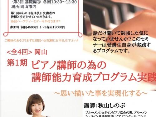 【ピアノ講師の為の講師能力育成プログラム実践】受講生募集!