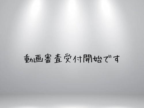 【動画審査受付】開始いたします!