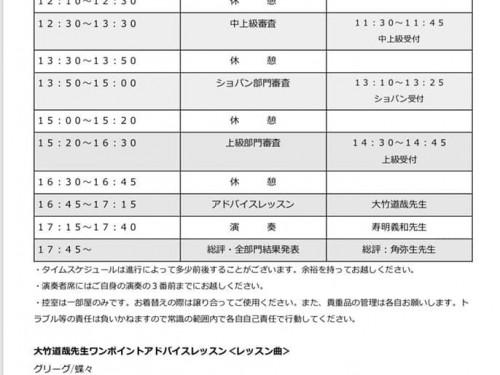 【関西予選タイムスケジュール】