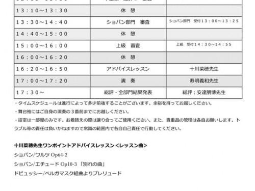 【関東予選IIタイムスケジュール】