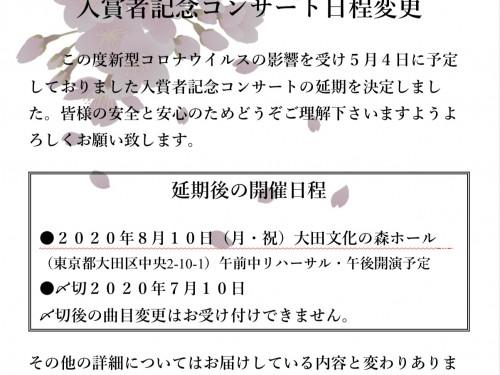 入賞者記念コンサート延期のお知らせ