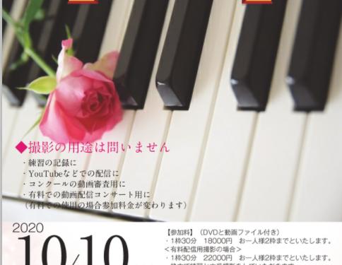 【ピアノ演奏動画撮影会】のご案内