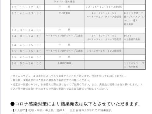 第5回関東予選Ⅰタイムスケジュール