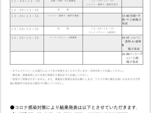 関東予選Ⅱタイムスケジュール