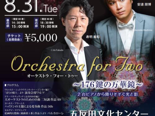 主催コンサート【Orchestra For Two】~176鍵の万華鏡~2台ピアノから降りそそぐ光と影