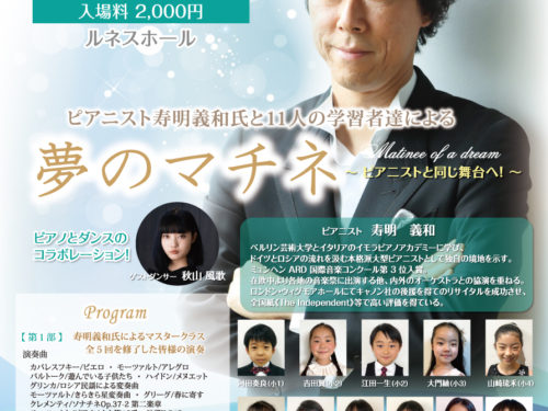 主催コンサート【Midsummer Concert】夢のマチネ
