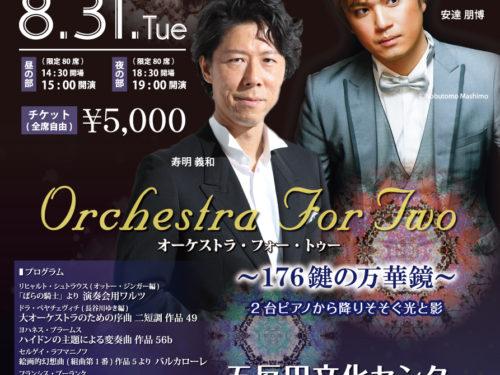 【Orchestra For Two】~176鍵の万華鏡~2台ピアノから降りそそぐ光と影