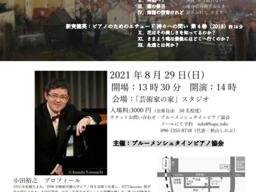 主催コンサート【小田裕之ピアノリサイタル】のご案内