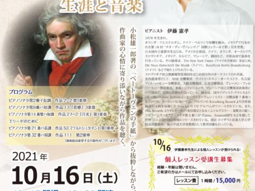 主催コンサート【伊藤憲孝ピアノコンサート】