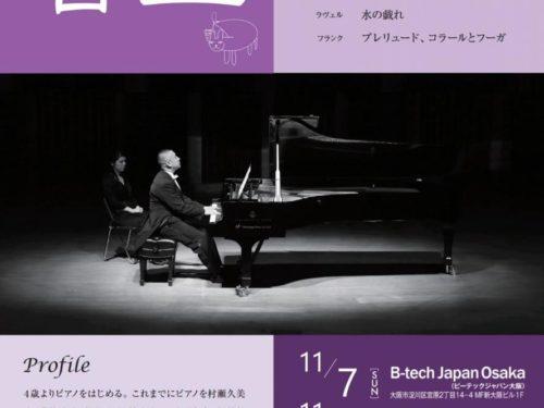 第5回全国大会最優秀賞受賞【下村泰斗様】ピアノリサイタルのご案内