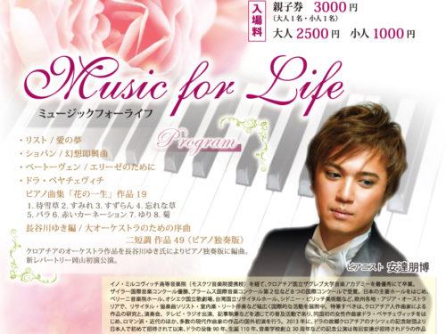 主催コンサート~安達朋博ピアノリサイタル~Music for Lif